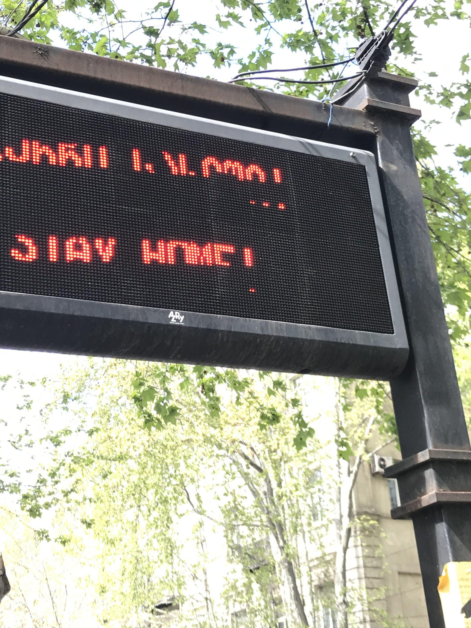 """Mensajes informativos de """"Quédate en Casa"""" ubicados en todo Tbilisi"""